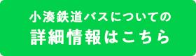 小湊鐵道バスについての詳細情報はこちら