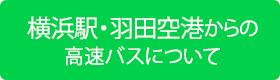 横浜駅・羽田空港からの高速バスについて