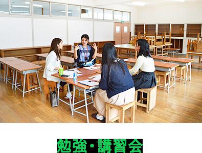 勉強・講習会