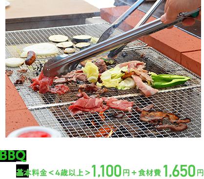 BBQ2,500円×ご宿泊予約人数