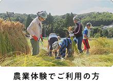 農業体験でご利用の方