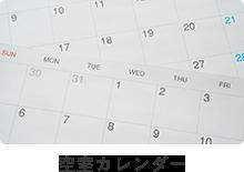 空室カレンダー