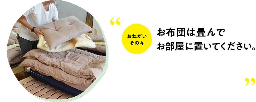 おねがいその4 お布団は畳んでお部屋に置いてください。