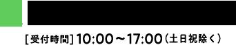 0120-154-244[受付時間] 9:00〜18:00(土日祝除く)