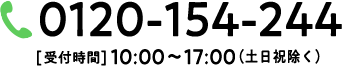 0120-154-244[受付時間] 10:00〜17:00(土日祝除く)