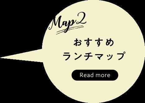 おすすめランチマップ