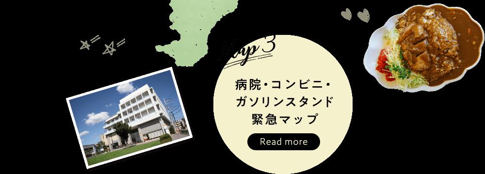 病院・コンビニ・ガソリンスタンド緊急マップ