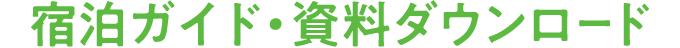 宿泊ガイド・資料ダウンロード