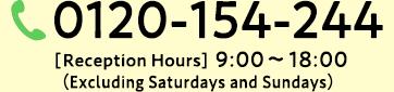 0120-154-244 [受付時間] 9:00〜18:00(土日祝除く)