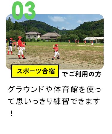 スポーツ合宿でご利用の方 グラウンドや体育館を使って思いっきり練習できます!