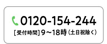 0120-154-244 受付時間9~18時 土日祝除く